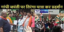 BIHAR NEWS: मोकामा में ट्रॉमा सेंटर शुरू कराने के लिए गांधी जयंती पर किया गांधीवादी ढंग से विरोध