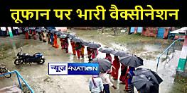 MOTIHARI NEWS : गुलाब तूफान पर भारी पड़ा कोविड वैक्सीनेशन, केन्द्रों पर महिलाओं की लगी लम्बी कतार