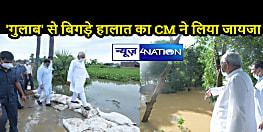 'गुलाब' से मची तबाही के बीच जायजा लेने निकले सीएम नीतीश कुमार, देखें कैसे 'जुगाड़' लगाकर पार किया जलजमाव!