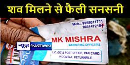 मुजफ्फरपुर में दो अलग अलग क्षेत्रों में शव मिलने से सनसनी, जांच में जुटी पुलिस