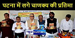 समग्र संस्कृत विकास समिति के वार्षिक उत्सव का हुआ आयोजन, पटना में चाणक्य के आदमकद प्रतिमा लगाने की हुई मांग