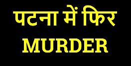 पटना में पेट्रोल पंप से लाखों की लूट, विरोध करने पर कर्मी की गोली मारकर हत्या, सकते में पुलिस
