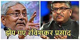 सीएम नीतीश ने मंच से ऐसा क्या कहा कि केंद्रीय मंत्री रविशंकर प्रसाद झेंप गए, पढ़िए पूरी खबर