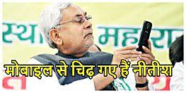 सीएम नीतीश कुमार को आखिर मोबाइल से क्यों है एलर्जी, पढ़िए क्या है पूरा माजरा