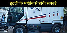 पटना में आ गई है इटली और तुर्की से स्वीपिंग मशीन, स्वच्छता में लुधियाना, चंडीगढ़, लखनऊ, हैदराबाद को देगी टक्कर