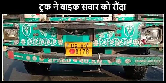 भागलपुर में बड़ा हादसा : ट्रक ने बाइक में मारी टक्कर, बाइक सवार की मौके पर मौत