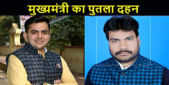 बिहार में बेलगाम अपराध और गिरती कानून व्यवस्था को लेकर 5 जून को युवा रालोसपा पूरे बिहार में मुख्यमंत्री का पुतला दहन करेगी