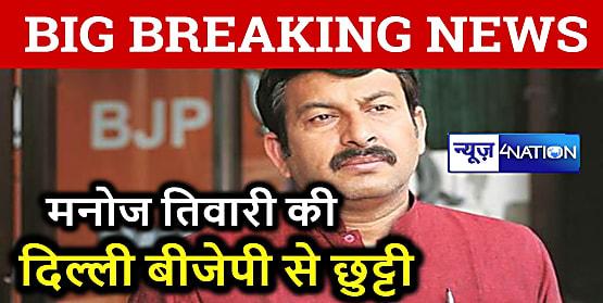 बीजेपी नेतृत्व ने मनोज तिवारी की कर दी छुट्टी,आदेश गुप्ता बने दिल्ली के नए प्रदेश अध्यक्ष