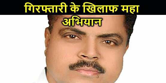 यूपी कांग्रेस अध्यक्ष की गिरफ्तारी के खिलाफ पार्टी चलाएगी महाअभियान- राजकुमार सिंह