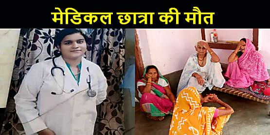 नवादा की रहनेवाली मेडिकल छात्रा की रूस में मौत, सांसद ने कहा शव को भारत लाने का प्रयास जारी