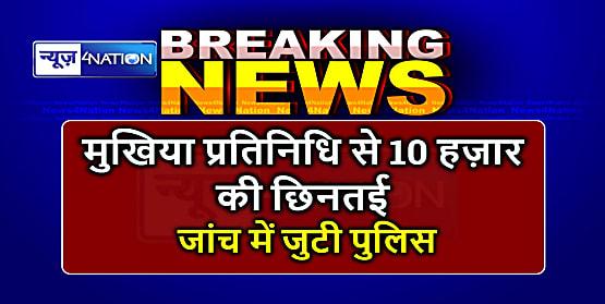 बगहा में मुखिया प्रतिनिधि से 10 हज़ार की छिनतई, घटना में बिहार पुलिस का जवान भी शामिल