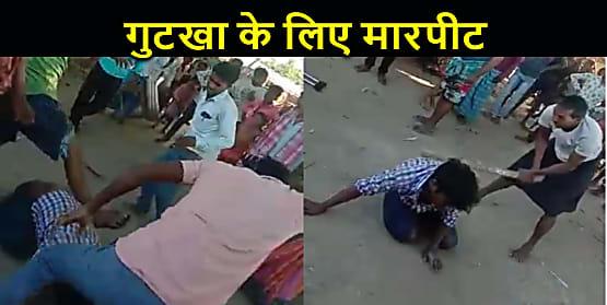 बगहा में गुटखा खाने गए युवक की जमकर पिटाई, विडियो वायरल