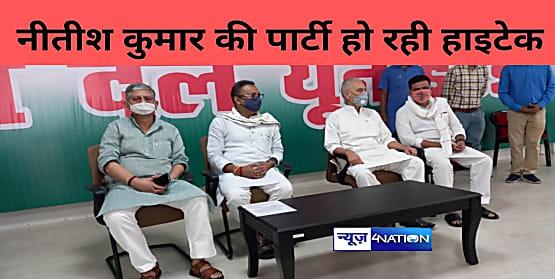 नीतीश कुमार की पार्टी JDU हो रही हाइटेक.. विस चुनाव से पहले अब लाइव पोर्टल की हुई शुरूआत