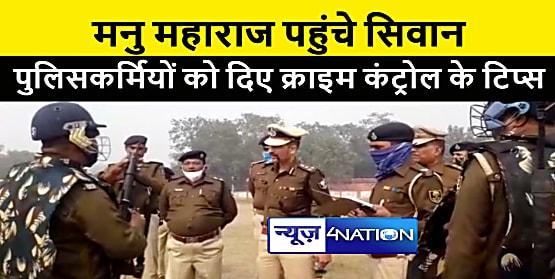 पुलिसकर्मियों को क्राइम कंट्रोल के गुर सिखाते नजर आये बिहार पुलिस के