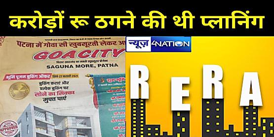 पल्लवीराज कंस्ट्रक्शन ने पटना वालों को गोवा सिटी का दिखाया था सब्जबाग, करोड़ों रू ठगने की थी बड़ी प्लानिंग,अब ग्राहक RERA का जता रहे आभार