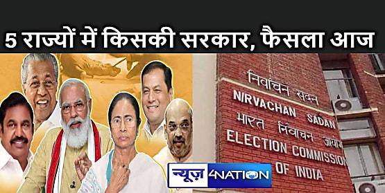 पांच राज्यों में किसकी बनेगी सरकार, आज होगा फैसला, बंगाल पर रहेगी देश की नजर