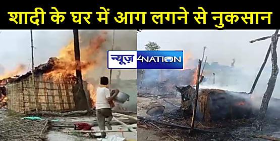 BIHAR NEWS: तीन दिन बाद थी घर में शादी, आग लगने से जली जीवनभर की कमाई, दो घर जलकर राख