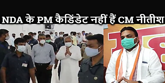 मंत्री सम्राट चौधरी ने कर दिया साफ  - नीतीश कुमार जदयू के पीएम कैंडिडेट, एनडीए के नहीं, भाजपा ने उन्हें बनाया मुख्यमंत्री