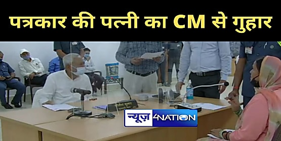 पत्रकार की पत्नी ने CM नीतीश से की शिकायत, हुजूर मेरे पति को हत्या के केस में फंसा दिया गया, मुख्यमंत्री ने DGP के पास भेजा
