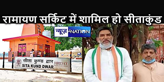 विश्व प्रसिद्ध सीताकुंड मंदिर को देश के रामायण सर्किट से जोड़े केंद्र सरकार : कांग्रेस