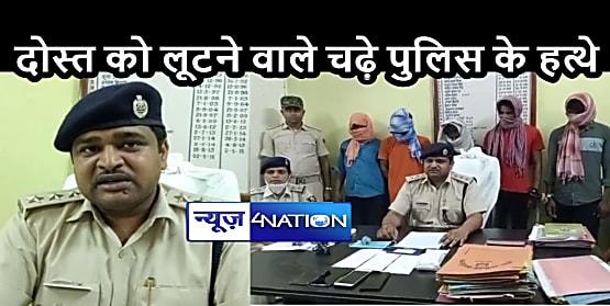 BIHAR CRIME: दोस्त को लूटना पड़ गया महंगा, पुलिस ने लूट की एक तिहाई रकम सहित आरोपियों को किया गिरफ्तार