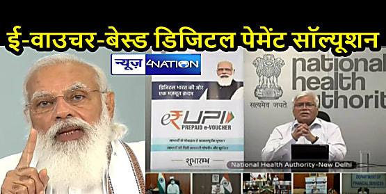 NATIONAL NEWS: प्रधानमंत्री ने वीडियो कॉन्फ्रेंसिंग के जरिए लॉन्च किया e-RUPI, पेमेंट करना औऱ भी आसान, जानें पूरी डिटेल्स...