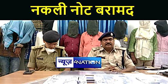 मुजफ्फरपुर में जाली नोट का धंधा करने वाले 9 धंधेबाज गिरफ्तार, 7.5 लाख रु के नकली नोट बरामद