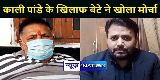 पूर्व बाहुबली सांसद काली पांडे के बेटे ने पिता के खिलाफ खोला मोर्चा, सोशल मीडिया पर सुनाई आपबीती