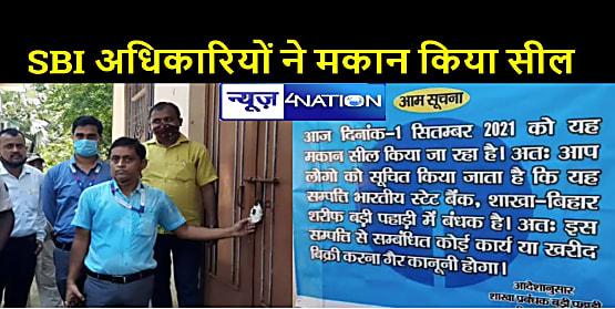 BIHAR NEWS: लोन की राशि नहीं चुका पाने पर घर पहुंचे अधिकारी, मकान को किया सील, 7 दिन बाद होगी नीलामी