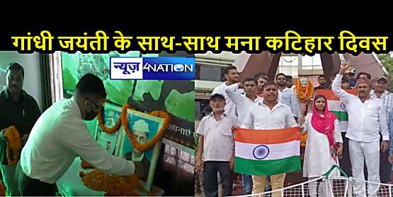 BIHAR NEWS: गांधी जयंती, शास्त्री जयंती के साथ-साथ धूमधाम से मनाया गया जिले का स्थापना दिवस, शुभम की मौजूदगी रही खास