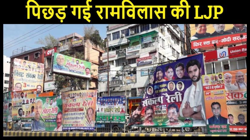 NDA की संकल्प रैली में LJP नहीं चमका पा रही रामविलास का चेहरा, पोस्टरों की भीड़ खो गई लोजपा