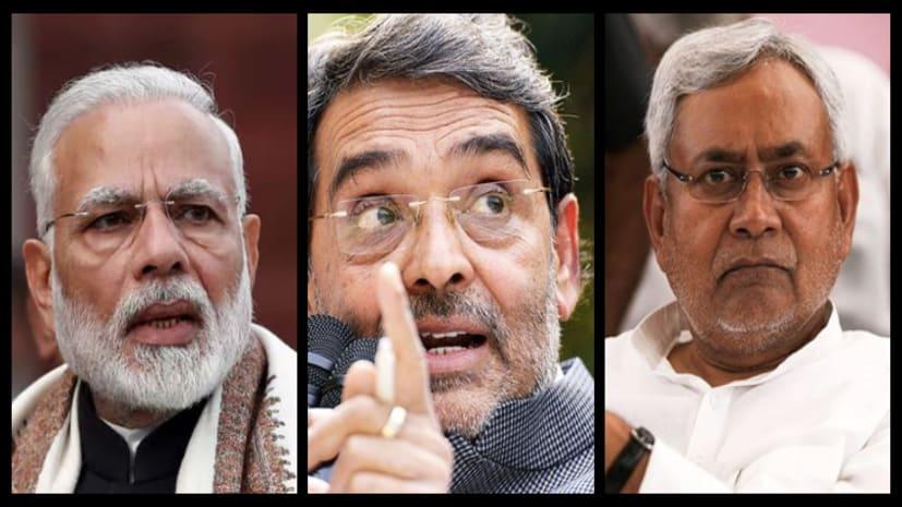 उपेंद्र कुशवाहा का संकल्प रैली पर अटैक, कहा पीएम और सीएम क्या दिला पाएंगे पीड़ित बेटी को इंसाफ
