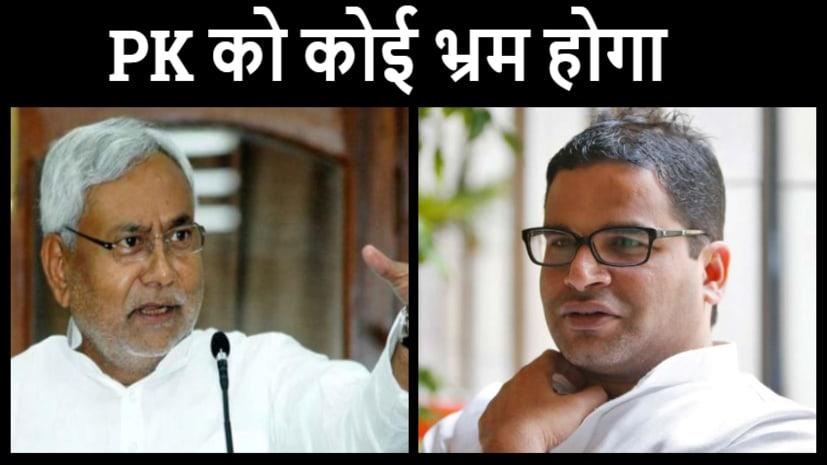 प्रशांत किशोर की पार्टी से दूरी पर बोले नीतीश कुमार, कहा- PK के मन में कोई भ्रम होगा