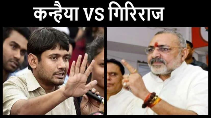 कन्हैया कुमार का गिरिराज पर अटैक, कहा- गिरगिट आपको देखकर शर्माता क्यों है?