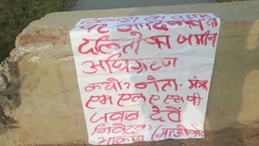 मुंगेर में नक्सलियों ने पोस्टर चिपका दर्ज कराई उपस्थिति, वोट न करने की दी धमकी