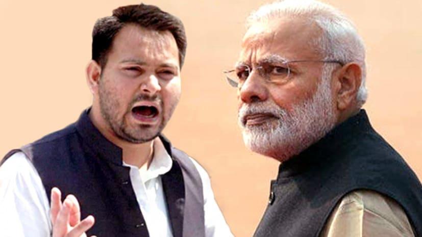 PM मोदी के बिहार दौरे पर तेजस्वी का बैक टू बैक हमला, कहा- झूठ बोलने का इतना हौसला कहां से लाते है जी?