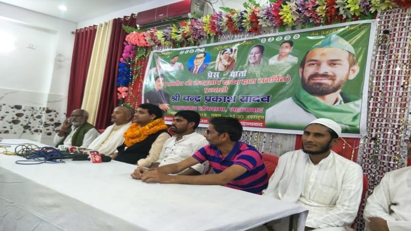 जहानाबाद से तेजप्रताप के उम्मीदवार चंद्र प्रकाश ने चुनाव लड़ने की कर दी फाइनल घोषणा
