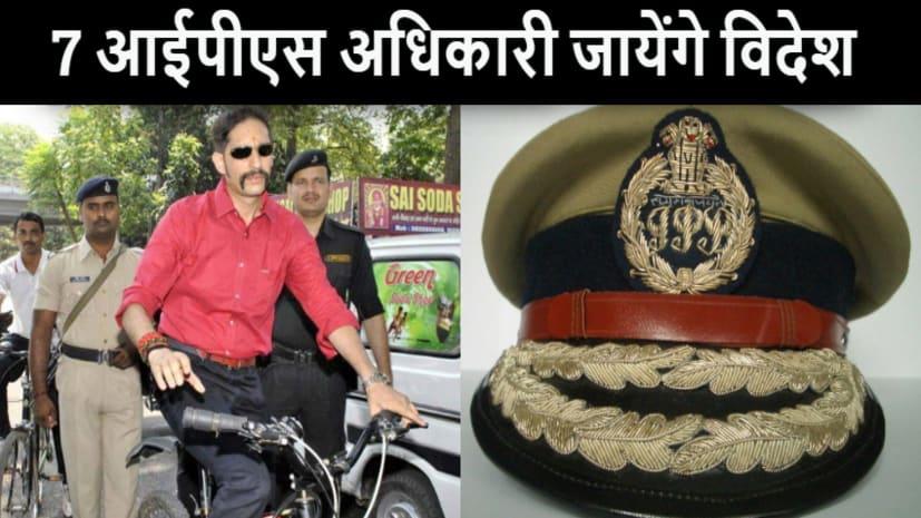 डीआईजी मनु महाराज सहित बिहार के 7 आईपीएस अधिकारी जायेंगे विदेश दौरे पर