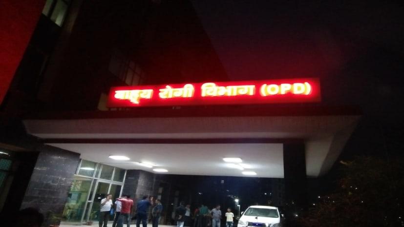 जब पटना रेलवे अस्पताल में फंस गई युवक की जान, जानिए क्या है पूरा मामला