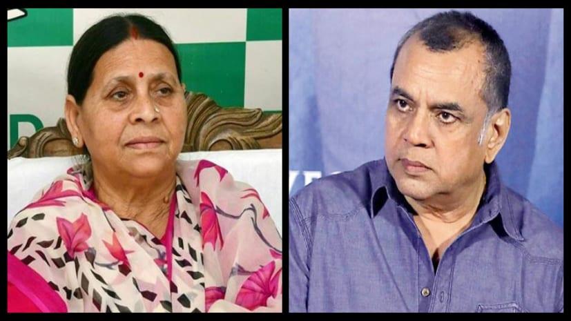 परेश रावल से भिड़ गई पूर्व सीएम राबड़ी देवी,जानिए दोनों ने क्या कहकर एक-दूसरे का उड़ाया मजाक