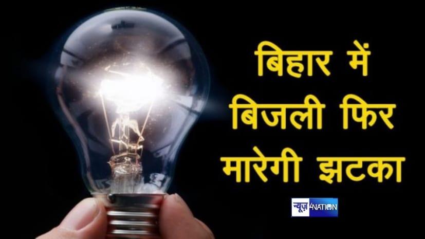 बिहार में बिजली दर बढ़ाने की नई चाल,बिजली कंपनी की नई पॉलिसी के विरोध में उतरा पावर इंजीनियर संघ