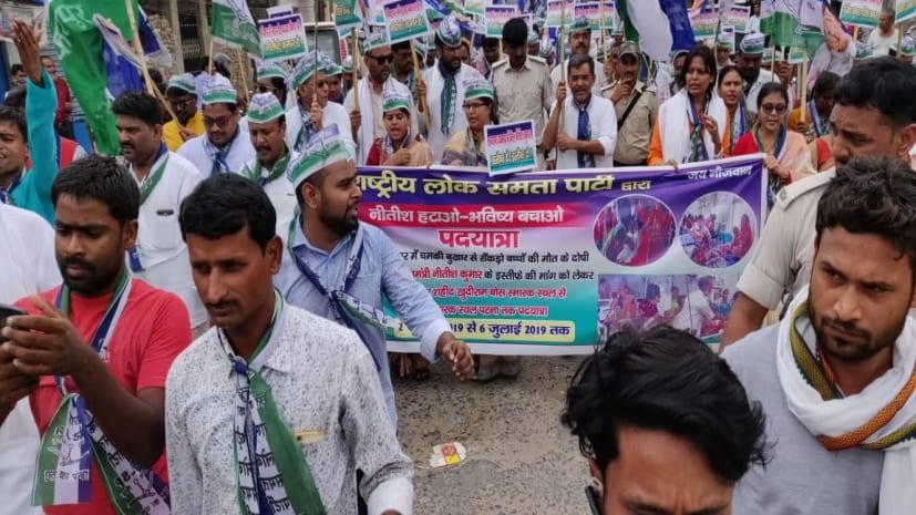 नीतीश सरकार को सत्ता से बेदखल करने के लिए उपेन्द्र कुशवाहा की नीतीश हटाओ-बिहार बचाओ पदयात्रा शुरू, 6 जुलाई को पटना में होगा समापन
