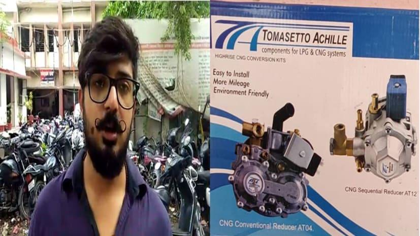 पटना में नकली सीएनजी किट के कारोबार का खुलासा, जांच में जुटी पुलिस