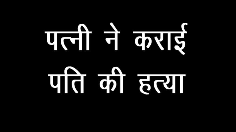 रिश्ता शर्मसार : पत्नी ने प्रेमी के साथ मिलकर की पति की हत्या