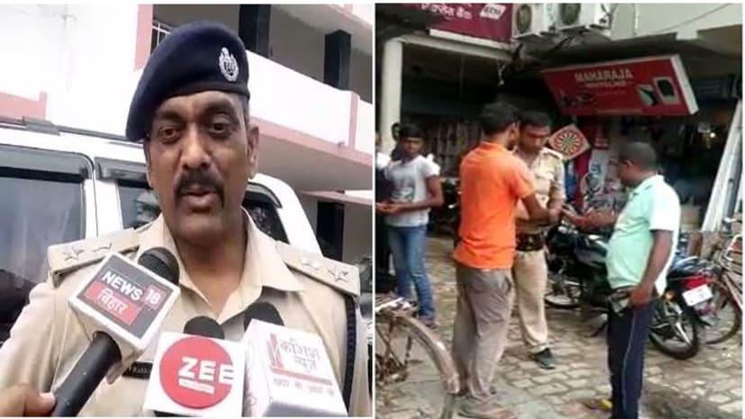 समस्तीपुर में फिर वायरल हुआ पुलिसकर्मी का वसूली करता वीडियो, एसपी ने मांगी रिपोर्ट