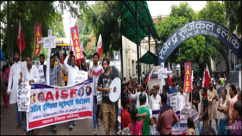 एनएमसी बिल के खिलाफ विरोध प्रदर्शन, एआईएसएफ ने केंद्रीय स्वास्थ्य मंत्री डॉ. हर्षवर्धन का पुतला फूंका