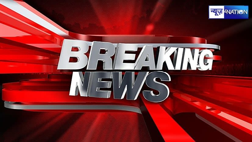 बड़ी खबर : आरा में वार्ड पार्षद के बेटे की गोली मारकर हत्या