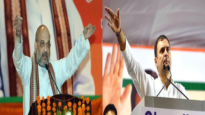 झारखंड चुनाव : अमित शाह और राहुल गांधी का झारखंड दौरा आज, चुनावी रैलियों को करेंगे संबोधित