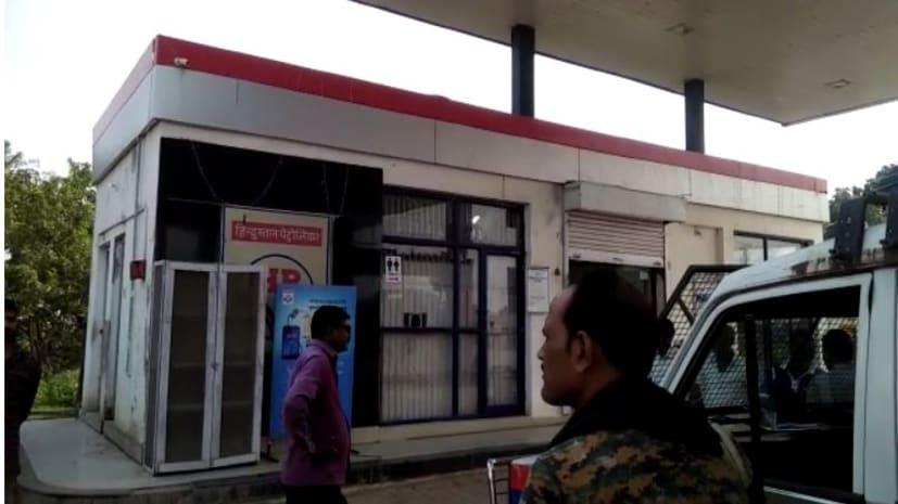 BIG BREAKING : पेट्रोल पंप कर्मी से अपराधियों ने दिनदहाड़े लूटे आठ लाख रूपये, जांच में जुटी पुलिस