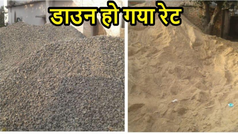बिहार में गिट्टी और बालू के रेट में आई 25 फीसदी की कमी, जानिए क्या है नई कीमत